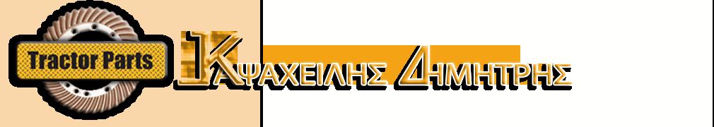 Tractor Parts - Καψαχείλης Αστ. Δημήτριος